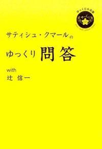 サティシュ・クマールのゆっくり問答 / with辻信一