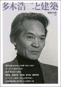 多木浩二と建築