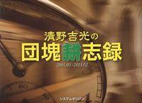 清野吉光の団塊耕志録 / 2001.05~2013.02