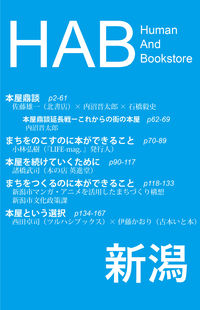 HAB新潟 / Human And Bookstore