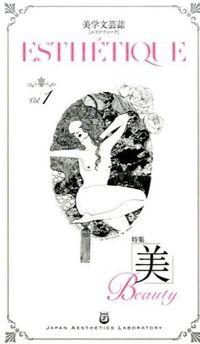 ESTHE ́TIQUE vol.1 / 美学文芸誌
