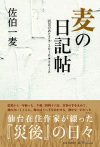 麦の日記帖 / 震災のあとさき2010ー2018