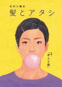 髪とアタシ 第3刊 / 美容文藝誌