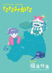 たたみかた 創刊号 / 30代のための新しい社会文芸誌