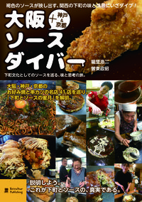 大阪ソースダイバー / 下町文化としてのソースを巡る、味と思考の旅。
