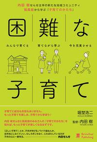 困難な子育て / 内田樹せんせ主宰の新たな地域コミュニティ凱風館から学ぶ「子育てのかたち」