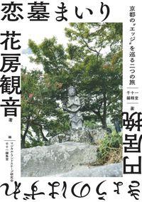 """恋墓まいり・きょうのはずれ——京都の""""エッジ""""を巡る二つの旅"""