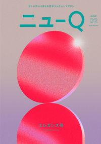 ニューQ ISSUE 02 / 新しい問いを考える哲学カルチャーマガジン