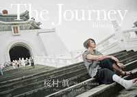 『The Journey -Taiwan-』桜村眞