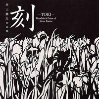 井上勝江作品集 刻-TOKI-